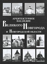 Архитектурное наследие Великого Новгорода и Новгородской области