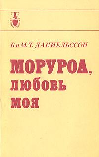 Моруроа, любовь моя. Б. и М.-Т. Даниельссон