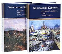 """""""То было давно.. там... в России..."""" (комплект из 2 книг). Константин Коровин"""