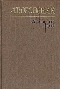 А. Воронский. Избранная проза