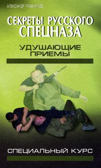 Секреты русского спецназа. Удушающие приемы ( 978-5-222-17131-8, 978-5-903876-73-0 )