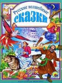 Русские волшебные сказки ( 978-5-378-00156-9 )