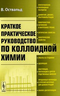 Краткое практическое руководство по коллоидной химии ( 978-5-397-01317-8 )
