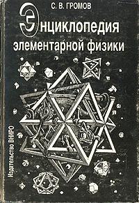 Энциклопедия элементарной физики