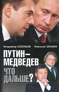 Путин - Медведев. Что дальше?. Владимир Соловьев, Николай Злобин