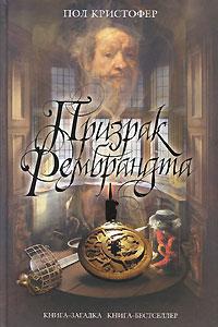 Призрак Рембрандта. Пол Кристофер