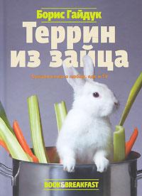 Книга Террин из зайца