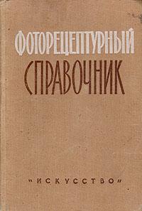 Фоторецептурный справочник