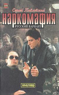 Наркомафия. Русский вариант