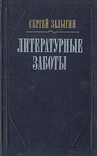 Литературные заботы