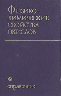 Физико-химические свойства окислов. Справочник