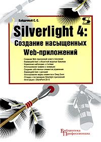 Silverlight 4. Создание насыщенных Web-приложений