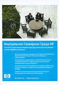 Виртуальная Серверная Среда HP. Сделайте Адаптивную Инфраструктуру реальностью в Вашем центре обработки данных. Дэн Эрингтон, Брайен Джаккуот
