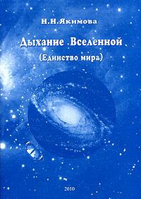 Дыхание Вселенной (Единство мира) ( 978-5-93366-016-3 )