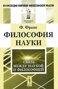 Философия науки: Связь между наукой и философией. Пер. с англ.. Франк Ф.