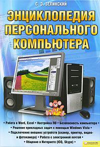 Энциклопедия персонального компьютера. С. Э. Зелинский