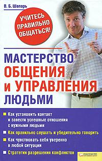 Книга Мастерство общения и управления людьми
