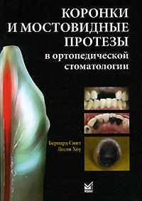 Коронки и мостовидные протезы в ортопедической стоматологии. Бернард Смит, Лесли Хоу