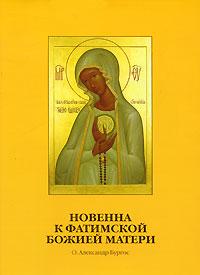Новенна к Фатимской Божией Матери ( 978-5-98974-004-8 )