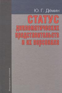 Статус дипломатических представительств и их персонала ( 978-5-7133-1365-4 )