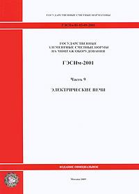 Государственные элементные сметные нормы на монтаж оборудования. ГЭСНм-2001. Часть 9. Электрические печи