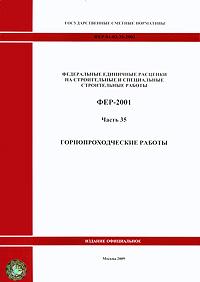 ����������� ��������� �������� �� ������������ � ����������� ������������ ������. ���-2001. ����� 35. ����������������� ������