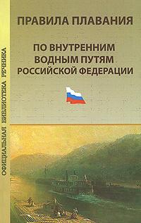 Правила плавания по внутренним водным путям Российской Федерации