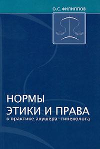 Нормы этики и права в практике акушера-гинеколога. О. С. Филлипов