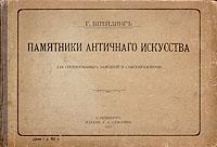Памятники античного искусстваSKV10-12Санкт-Петербург, 1911 год. Издание А. С. Суворина. Издательский переплет. Сохранность хорошая. Данное издание было выпущено как пособие, которое давало бы читателю возможность найти типичные, характерные образцы античного искусства с кратким, но понятным объяснением. В издании проиллюстрированы античные архитектура, скульптура, орнаменты, утварь и т.п. Представленные образцы расположены в хронологическом порядке и снабжены пояснениями, являющимися своего рода краткой историей античного искусства.