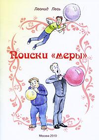"""Поиски """"меры"""". Леонид Лесь"""