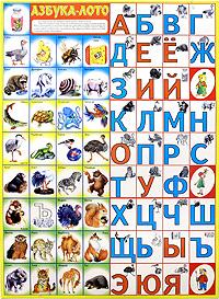 Азбука-лото. Плакат12296407Перед игрой разрежьте плакат на карточки, оставив целыми три игровых поля в красных рамках. Вместе с детьми разместите постепенно все карточки с картинками на игровых полях в соответствии с начальной буквой названия животного на карточке. При этом четко называйте животных, обращая внимания ребенка на первую букву слова. В процессе игры ребенок учит буквы, находит их в словах и запоминает порядок букв в алфавите. Лото предназначено для проведения игровых занятий с детьми от 3 лет.