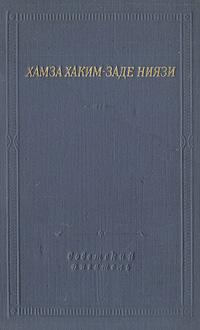 Хамза Хаким-заде Ниязи. Избранные произведения