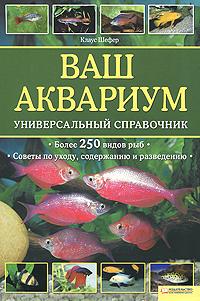 Ваш аквариум. Универсальный справочник