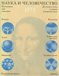 Наука и человечество 1975