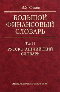 Большой финансовый словарь. В 2 томах. Том 2. Русско-английский словарь
