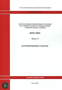 Федеральные единичные расценки на строительные и специальные строительные работы. ФЕР-2001. Часть 3. Буровзрывные работы ( 978-5-91418-004-8 )