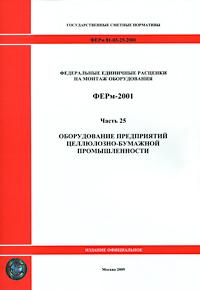 ����������� ��������� �������� �� ������ ������������. ����-2001. ����� 25. ������������ ����������� ����������-�������� ��������������