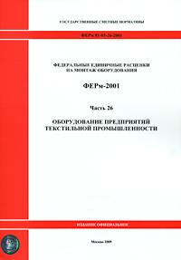 Федеральные единичные расценки на монтаж оборудования. ФЕРм-2001. Часть 26. Оборудование предприятий текстильной промышленности