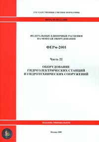 Федеральные единичные расценки на монтаж оборудования. ФЕРм-2001. Часть 22. Оборудование гидроэлектрических станций и гидротехнических сооружений