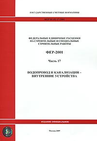 Федеральные единичные расценки на строительные и специальные строительные работы. ФЕР-2001. Часть 17. Водопровод и канализация - внутренние устройства ( 978-5-91418-004-8 )