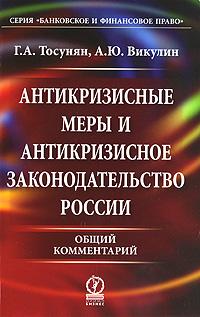 Антикризисные меры и антикризисное законодательство России. Общий комментарий ( 978-5-9693-0176-4 )