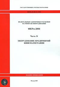 ����������� ��������� �������� �� ������ ������������. ����-2001. ����� 31. ������������ ����������� ��������������