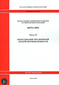����������� ��������� �������� �� ������ ������������. ����-2001. ����� 33. ������������ ����������� ������ ��������������