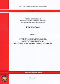 ��������������� ���������� ������� ����� �� ������ ������������. �����-2001. ����� 4. ���������-����������, �������������� � ��������������� ������������