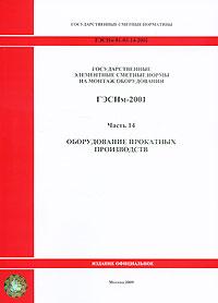 ��������������� ���������� ������� ����� �� ������ ������������. �����-2001. ����� 14. ������������ ��������� �����������