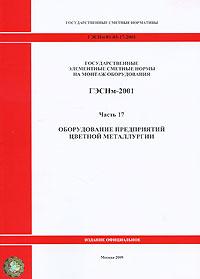 Государственные элементные сметные нормы на монтаж оборудования. ГЭСНм-2001. Часть 17. Оборудование предприятий цветной металлургии