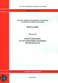 Федеральные единичные расценки на монтаж оборудования. ФЕРм-2001. Часть 35. Оборудование сельскохозяйственных производств ( 978-5-91418-408-4 )