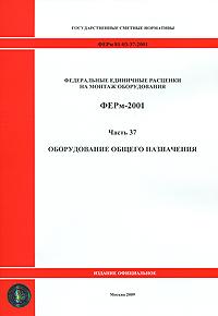 Федеральные единичные расценки на монтаж оборудования. ФЕРм-2001. Часть 37. Оборудование общего назначения ( 978-5-91418-410-7 )