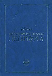 История культуры Петербурга. М. С. Каган