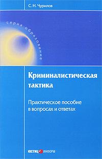 Криминалистическая тактика. Практическое пособие в вопросах и ответах ( 978-5-7205-1043-5 )